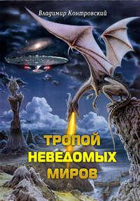 Контровский, Владимир  - Тропой неведомых Миров