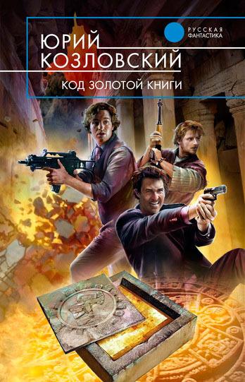 Юрий Козловский Код Золотой книги м в нестеров давние дни