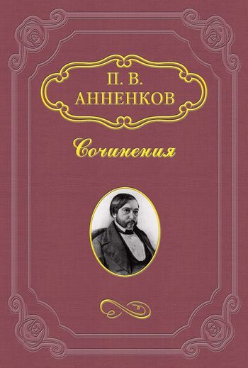 Павел Васильевич Анненков Письма из-за границы