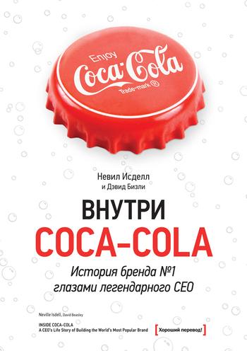 Дэвид Бизли Внутри Coca-Cola. История бренда № 1 глазами легендарного CEO