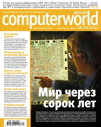 Журнал Computerworld Россия №30/2011