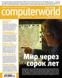 системы, Открытые  - Журнал Computerworld Россия №30/2011