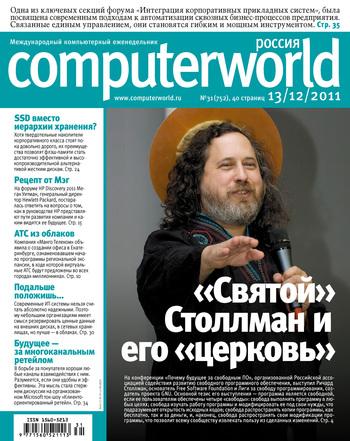 Журнал Computerworld Россия №31/2011