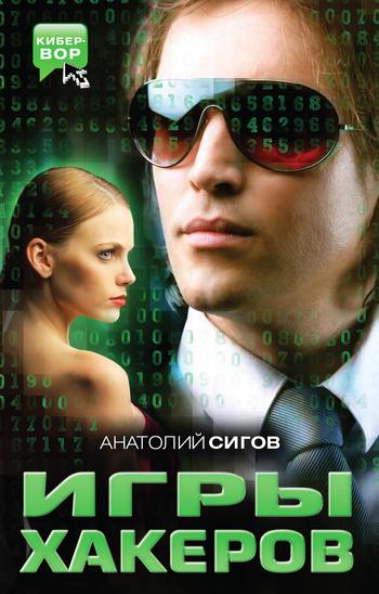 Скачать Игры хакеров бесплатно Анатолий Сигов