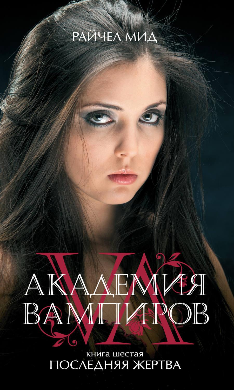 Академия вампиров последняя жертва fb2