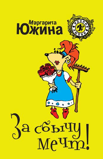Маргарита Южина За сбычу мечт