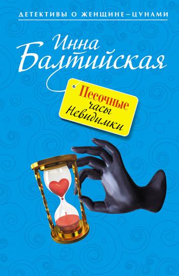 Инна Балтийская Песочные часы Невидимки