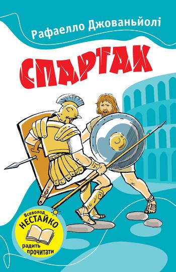 «Спартак»и другие читать