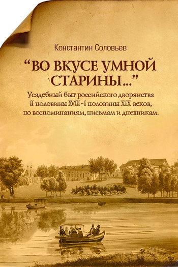 Константин Соловьев «Во вкусе умной старины…» памятники казанской старины