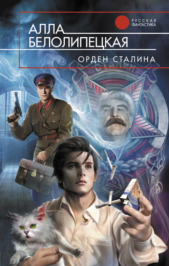 Алла Белолипецкая Орден Сталина