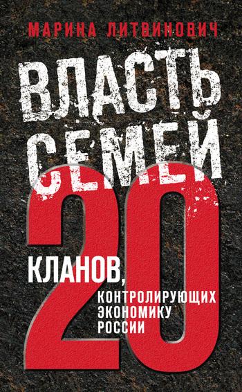 Марина Литвинович Власть семей. 20 кланов, контролирующих экономику России
