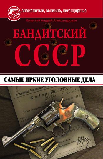 Андрей Александрович Колесник Бандитский СССР. Самые яркие уголовные дела
