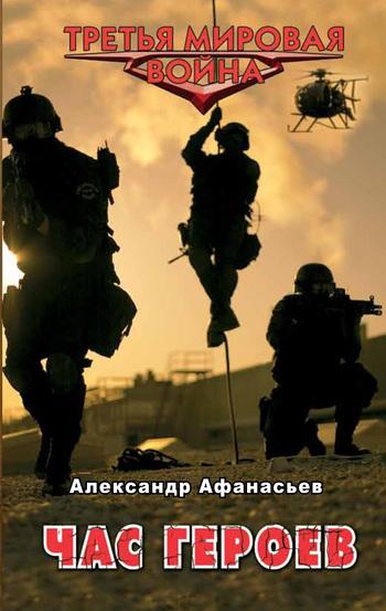 Александр Афанасьев Час героев