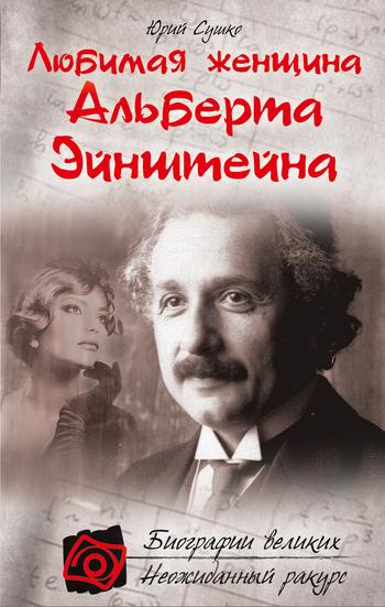 Юрий Сушко Любимая женщина Альберта Эйнштейна