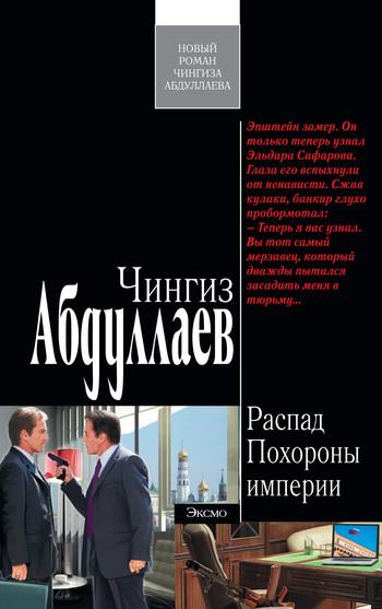 Обложка книги Похороны империи, автор Абдуллаев, Чингиз