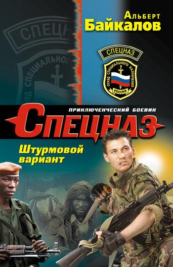 Альберт Байкалов Штурмовой вариант