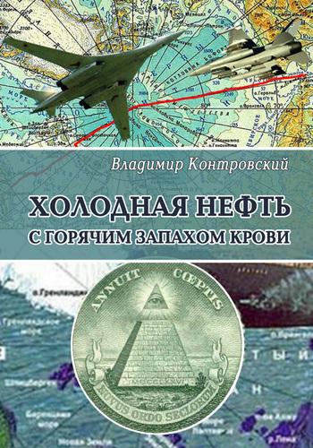 Холодная нефть с горячим запахом крови - Владимир Контровский