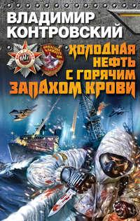 Контровский, Владимир  - Холодная нефть с горячим запахом крови