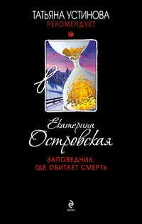 Островская, Екатерина  - Заповедник, где обитает смерть