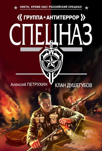 Алексей Петрухин Клан душегубов