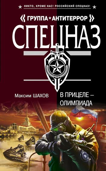 Максим Шахов В прицеле – Олимпиада