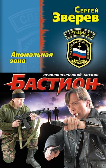 Сергей Зверев Аномальная зона