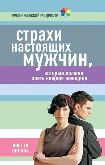 Анетта Орлова Страхи настоящих мужчин, которые должна знать каждая женщина