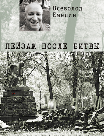Всеволод Емелин Пейзаж после битвы (сборник стихотворений)