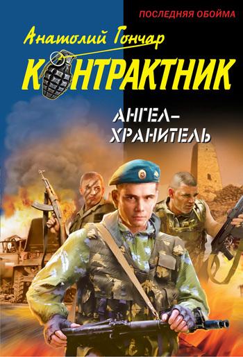 Анатолий Гончар Ангел-хранитель