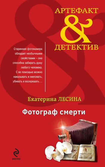 Екатерина Лесина Фотограф смерти