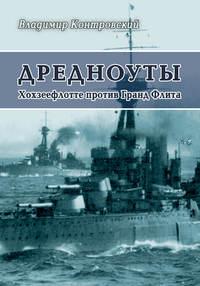 Контровский, Владимир  - Дредноуты. Хохзеефлотте против Гранд Флита