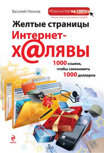 Василий Леонов Желтые страницы интернет-халявы. 1000 ссылок, чтобы сэкономить 1000 долларов