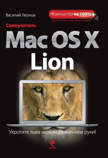 Василий Леонов Самоучитель Mac OS X Lion уильямс р snow leopard mac os x 10 6 первые шаги