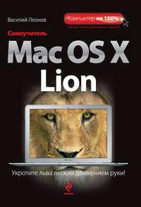 Леонов, Василий  - Самоучитель Mac OS X Lion