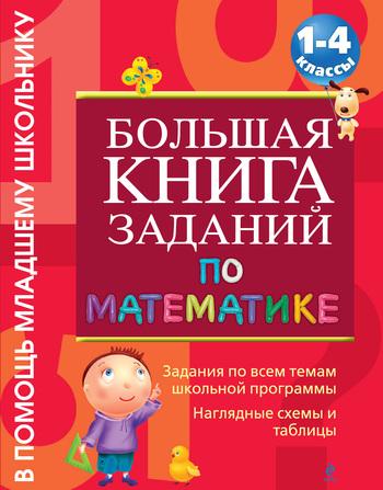 Галина Владимировна Дорофеева Большая книга заданий по математике. 1-4 классы