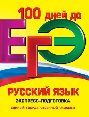 Е. О. Воскресенская. ЕГЭ. Русский язык. Экспресс-подготовка