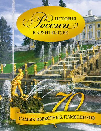 Владимир Тульев История России в архитектуре. 70 самых известных памятников