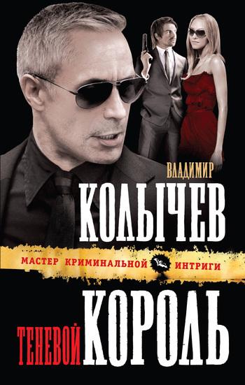 Владимир Колычев Теневой король