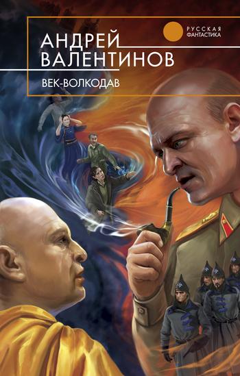 Век-волкодав