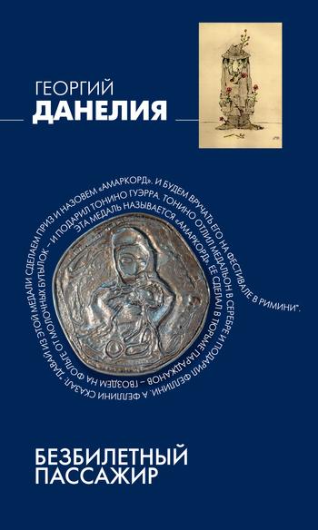 полная книга Георгий Данелия бесплатно скачивать