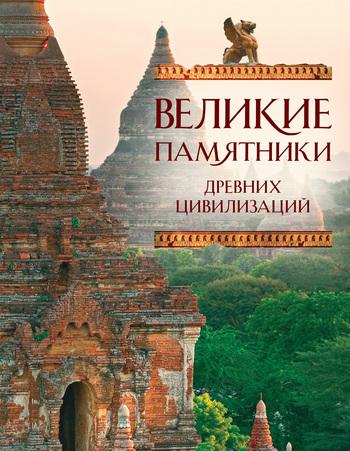 Михаил Вилков Великие памятники древних цивилизаций