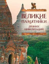 Коротя, Сергей  - Великие памятники древних цивилизаций