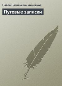 Анненков, Павел  - Путевые записки