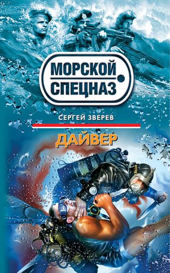 Сергей Зверев Дайвер