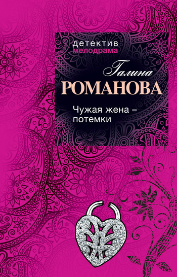 Галина Романова Чужая жена – потемки