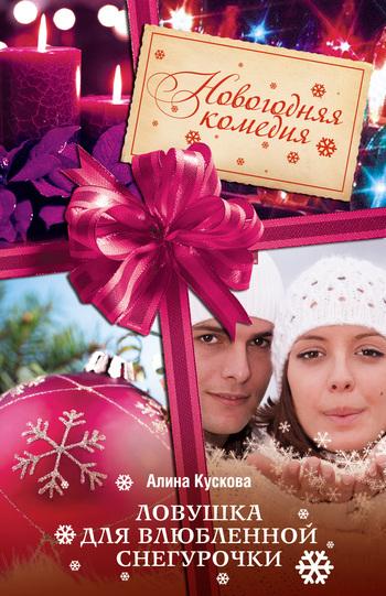 Алина Кускова Ловушка для влюбленной Снегурочки