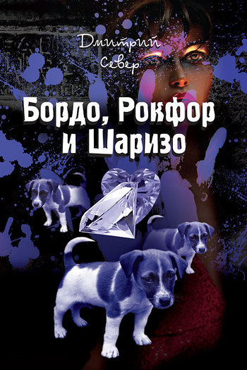 Обложка книги Бордо, Рокфор и Шаризо, автор Дмитрий Север