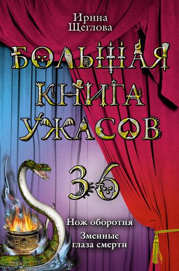 Ирина Щеглова Змеиные глаза смерти