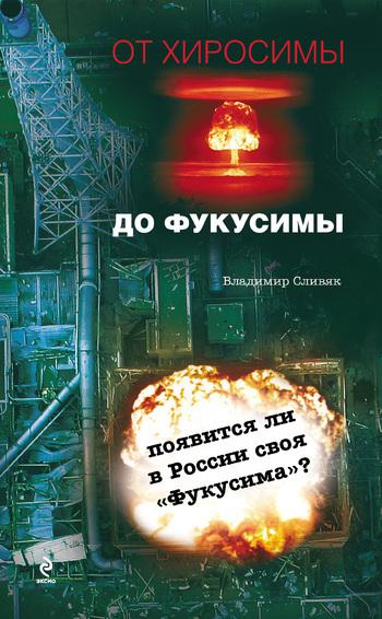 Владимир Сливяк От Хиросимы до Фукусимы