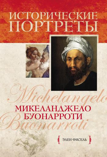 Элен Фисель Микеланджело Буонарроти